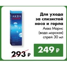 Аква Марис (вода морская) спрей 30 мл