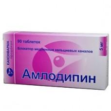 Амлодипин таблетки 0,005 мг №90