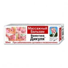 Валентина Дикуля бальзам косметический массажный 50 мл