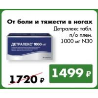 "Детралекс табл. п/о плен. 1000мг N30 """
