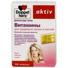 Доппельгерц Актив витамины д/волос, ногтей №30 капс
