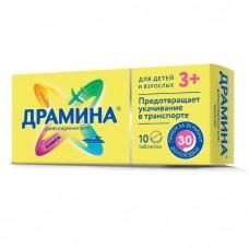 Драмина  50мг №10