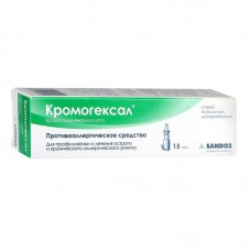 Кромогексал  наз. спрей 2% 15мл