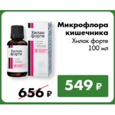 Хилак Форте  фл. 100мл
