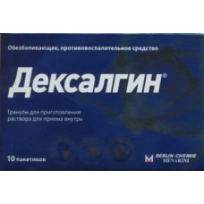Дексалгин гран. 25 мг  пак. 2,5 г х10