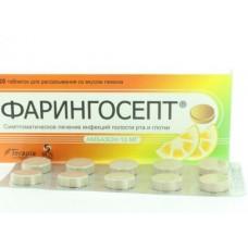 Фарингосепт  таб. 10мг №20 лимон