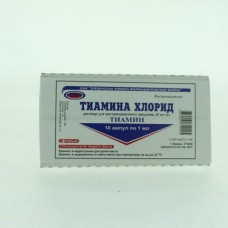 Витамин В1 (тиамина хлорид)  амп. 5% 1мл №10