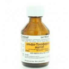 Витамин Е (токоферола ацетат)  фл. 10% 20мл