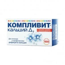 Компливит кальций Д3  таб. жев. №100