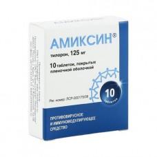 Амиксин  таб. 125мг №10 (блистер)
